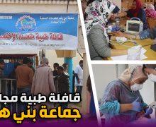 بادرة انسانية جميلة..اكتر من 1000 شخص يستفدون من قافلة طبية مجانية بجماعة بني هلال اقليم سيدي بنور