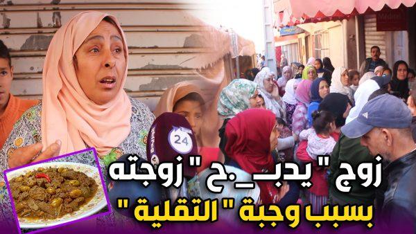 بالفيديو : بسبب التقلية .. زوج يدبح زوجته بمدينة برشيد ( التفاصيل )