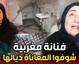 من قلب منزلها .. شوفوا الفنانة سعاد الوزاني ( دواحة ) فين ساكنة .. سمعوا المعاناة ديالها