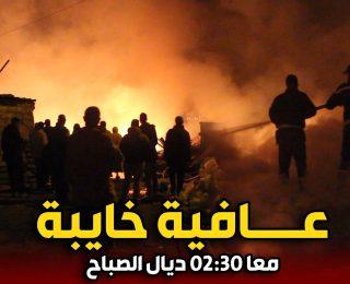 """حريق مهول في الساعات الاولى من صباح يوم الجمعة بدوار """" حجر """" نواحي المحمدية"""
