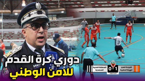 البوليس ديال المحمدية لعبو ضد القيادة العليا .. في نهائي دوري للامن الوطني بكازا