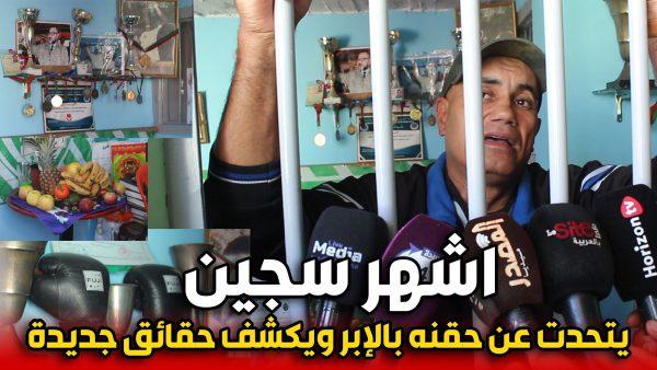 بعد 3 أيام من اطلاق سراحه .. اشهر سجين يتحدت عن حقنه بالإبر ويكشف حقائق جديدة