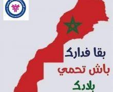 المحمدية .. الجمعية المركزية  للأمراض المزمنة تناشد السكان