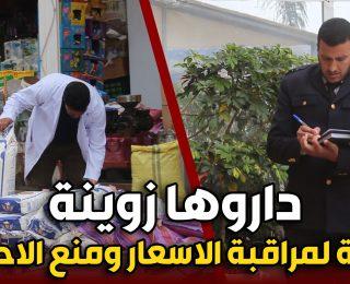 داروها زوينة .. حملة لمراقبة الاسعار ومنع الاحتكار .. بالمحلات التجارية