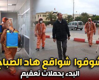 شوفوا شواقع هاد الصباح .. البدء بحملات لتعقيم الشوارع والإدارات والاماكن العمومية