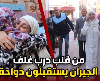 من قلب درب غلف بالبيضاء .. الجيران يستقبلون الفنانة سعاد الوزاني بالزغاريد و الامداح