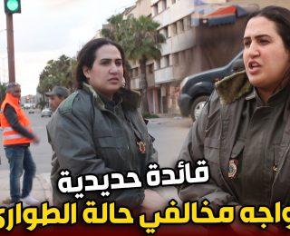 بعد قائدة اسفي .. قائدة حديدية بمدينة المحمدية .. تخلي الشوارع و الازقة من المواطنين