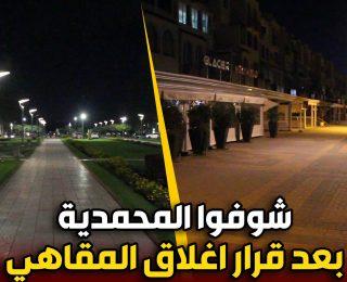 شوفوا المحمدية كيف ولات بعد قرار اغلاق المقاهي