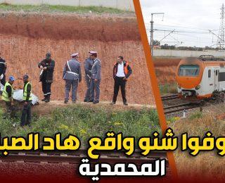 المحمدية : قطار يصدم شخص ويحوله لاشلاء
