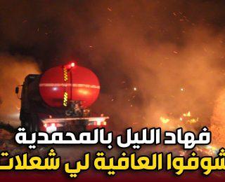 فهاد الليل .. شوفوا العافية لي شعلات بالمحمدية خلف ملعب البشير