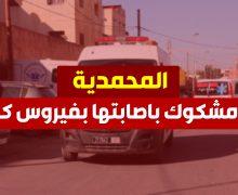 المحمدية .. المسستشفى يستقبل حالة مشكوك باصابتها بفيروس كورونا