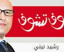 الصحفي رشيد نيني ..كفوا عن الإنتقاد المجاني لرجال  السلطة  في هذه الظروف