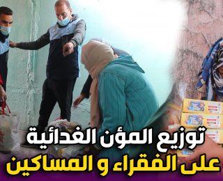 هادو هوما المغاربة الاحرار .. لحظات قبل اعلان الطوارئ .. توزيع المؤن الغدائية على الفقراء و المساكين