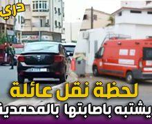 بينهم طفل صغير .. لحضة نقل عائلة المصاب  بفيروس كورونا بحي عبد المومن بالمحمدية