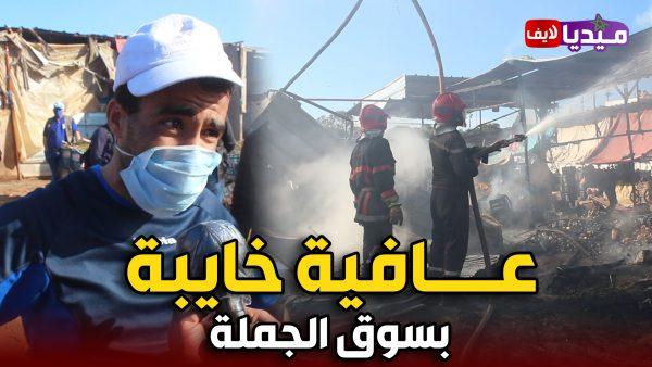 حريق مهول بسوق الجملة بمدينة المحمدية .. شوفوا شنو وقع للخضرة