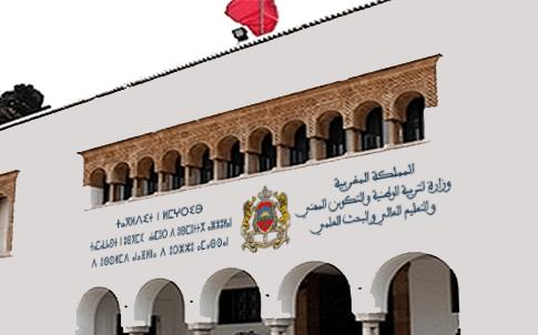 وزارة التربية الوطنية تعلن عن عطلة استتنائية