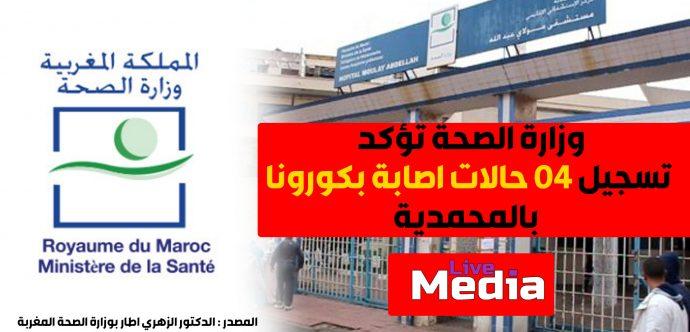 رسميا : وزارة الصحة تؤكد تسجيل 04 حالات اصابة بكورونا بالمحمدية