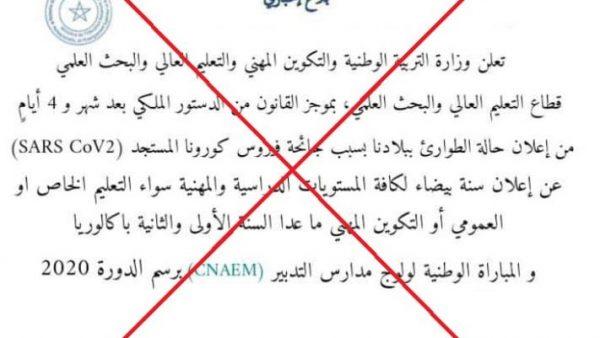 وزارة التربية الوطنية تؤكد من جديد أنه لا  وجود  لسنة بيضاء