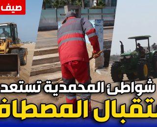 فيديو : تهيئة شواطئ المحمدية من أجل استقبال المصطافين خلال صيف 2020