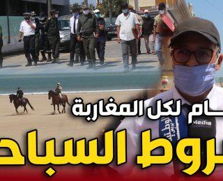 هــــــام لكل المغاربة .. هذه هي الشروط الجديدة للسباحة بالشواطئ بالمحمدية