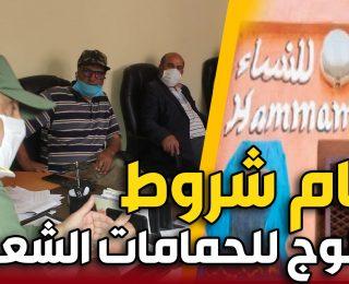 هذه هي شروط ولوج وفتح الحمامات الشعبية المغربية .. بعين حرودة