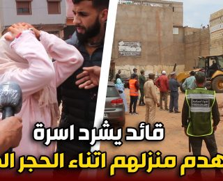 في ظل الحجر الصحي .. قائد بني يخلف يشرد أسرة بعد هدم منزلها من دون المنازل