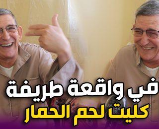 في واقعة طريفة .. الفنان محمد مهيول يتحدت عن أكله لحم الحمار بدون ادراكه