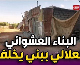 البناء العشوائي بالعلالي .. بدوار الحاجة ببني يخلف نواحي المحمدية.. أمام مرأى السلطات