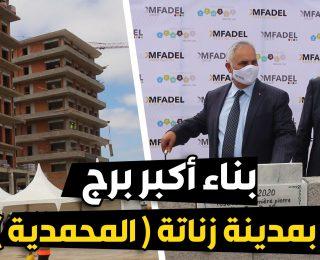 """مجموعة """" مفضل """" تبدأ عملية بناء أكبر برج بمدينة زناتة البيئية"""