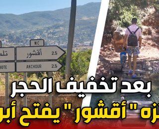 """بعد تخفيف الحجر .. منتزه """" أقشور """" يفتح أبوابه ويبدأ باستقبال الزوار ( المنطقة 1 )"""
