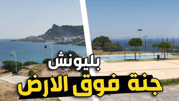 قرية بليونش المغربية .. جنة فوق الارض .. ولايعرفها الكتير