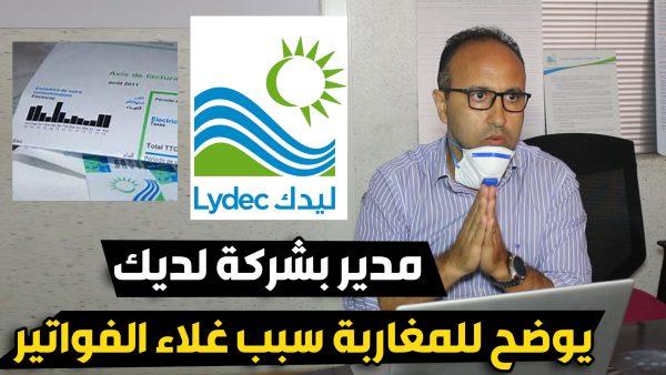 مدير بشركة ليديك .. يوضح للمغاربة سبب غلاء فواتير الماء و الكهرباء + تفاصيل هامة