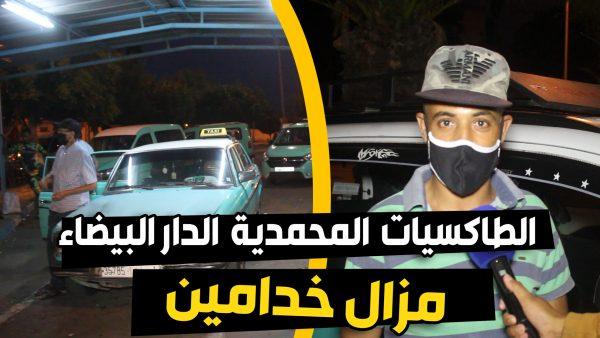 عكس ما يروج .. الطاكسيات بين المحمدية و الدار البيضاء مزال خدامين ومكاين تقرار رسمي بمنعهم