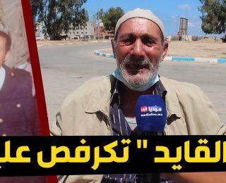 """موظف سابق بالوقاية المدنية  بالمحمدية.. كيبكي و يقول """" القايد """" تكرفص عليا"""