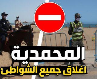 المحمدية .. اغلاق جميع الشواطئ .. وسط حملات أمنية مكتفة