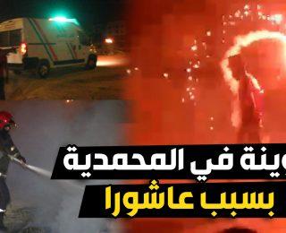 في زمن كورونا .. روينة في المحمدية بسبب عاشورا .. شوفوا شنو واقع