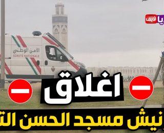 """عاجل السلطات تغلق """" كورنيش مسجد الحسن التاني""""  بالدار البيضاء"""