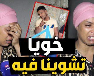 بعد الجريمة التي هزت المحمدية .. تصريح مؤتر لاخت الضحية التي تعرض للدبح
