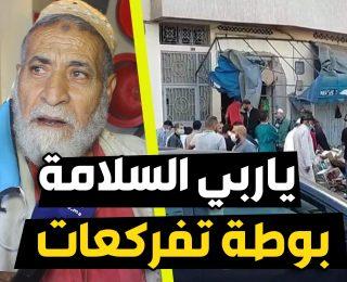 """صــادم !! إنفجار قنينة غاز بمحل """" مول الزريعة """" مع نقله رفقة زوجته في حالة خطيرة بالمحمدية"""
