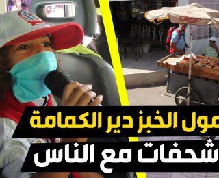 """على طريقة القائدة """" حورية """" .. فتاة تقوم بأقوى حملة تحسيسة حول وباء كورونا"""
