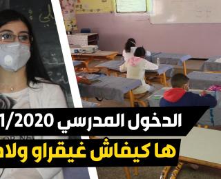 الدخول المدرسي بالمحمدية 2021/2020 .. ها كيفاش غيقراو ولادكم في ظل جائحة كورونا