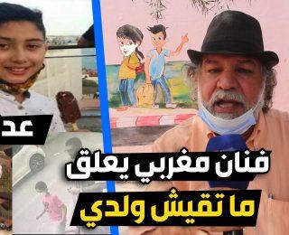 فنان مغربي يعلق بحرقة على قضية عدنان ابن طنجة .. ويقول متقيش ولدي