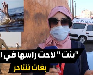 صادم !! محاولة انتحار فتاة بالمحمدية .. وتدخل بطولي لرجال القوات المساعدة لانقادها من الموت