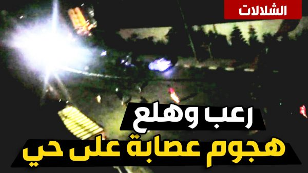 عــــاجل !! عصابة مدججة بالسيوف تهاجم احد الاحياء بجماعة الشلالات