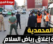 المحمدية اغلاق رياض السلام وفرض رخصة التنقل للدخول او الخروج