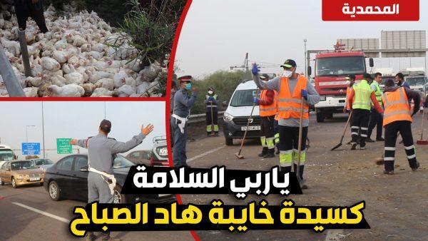 حادتة سير مميتة بالطريق السيار بالمحمدية .. بعد اصطدام شاحنة محملة بالدجاج بشاحنة مقطورة
