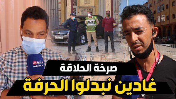 بعد الإغلاق لمدة أسبوع .. الحلاقة بحي الراشيدية يناشدون عامل عمالة المحمدية