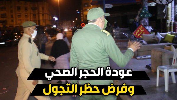 لحظة عودة الحجر الصحي وفرض حظر التجول  و اغلاق المحلات .. بنواحي المحمدية
