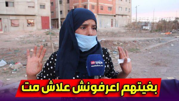المحمدية…أول خروج إعلامي للسيدة التي حاولت حرق نفسها أمام مكتب قائد قيادة زناتة