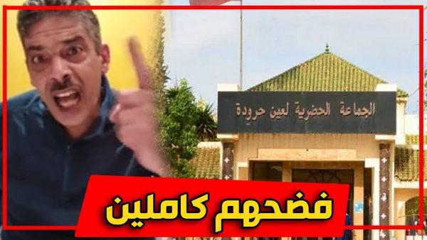 المحمدية ..أول رئيس جماعة يتمنى الدخول للسجن،لقد أصبحت مهددا من طرف مجموعة من ألأشخاص